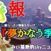みぃ基地的skyニュース!新シーズン情報キター!『夢叶う季節』解説動画【sky星を紡ぐ子どもたち】