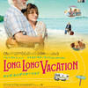【映画『ロング、ロングバケーション』がAmazonプライムビデオで無料でご覧いただけるようになりました!】