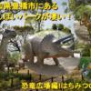愛知県豊橋市にあるのんほいパークが凄い!恐竜広場編