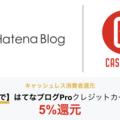 【6月末締切】「はてなブログPro」をクレジットカード決済でご利用いただくと5%還元されます(キャッシュレス・消費者還元)