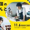 映画『461個のおべんとう』短評
