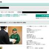 ヤマト運輸が年末の委託ドライバーを1個180円で募集中!