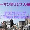 【オリジナル曲(MV)】 Theo Neiwant - 『デスクトリップ』