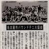 中日新聞 名古屋市協会紹介