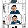 党名を「赤坂自民亭」と変えたらどうだ。