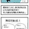 【犬漫画】昨日の私