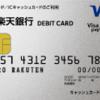 【デビットカードとは?クレジットとの違い メリット・デメリット】こんな人におすすめ!!