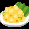 【オススメ】ポテトサラダの人気の具30選!レンジでチンで簡単に!