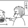 (0022話)良薬は口に苦し