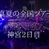 【真夏の全国ツアー】乃木坂のライブに一人で行って来たから楽しむコツをまとめたよ!