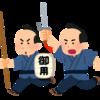 大谷清兵衛抹殺計画 vol.2