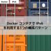 Docker コンテナで IPv6 を利用する3つの構成パターン