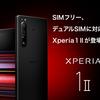 超絶パワーアップ&鉄壁保証!SIMフリー版「Xperia 1 II」登場!!
