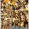 機動戦士ガンダムサンダーボルト11巻限定版の価格がやっちまってる!?