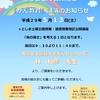 【5月13日(土)】豊島区立明豊中学校の道徳授業地区公開講座で講演しました①