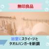 浴室のスクイージを無印良品に。タオルハンガーもマグネットタイプに変更
