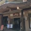 金沢へ行こう!2