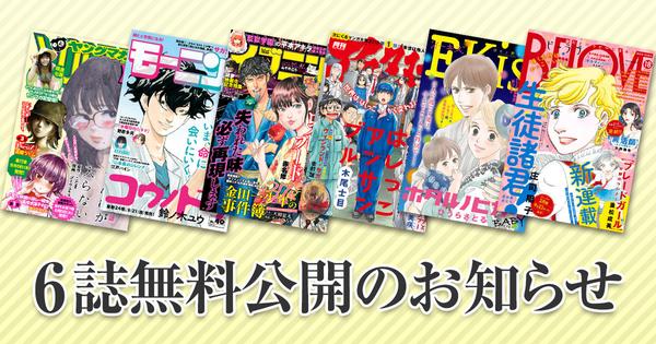 6誌無料公開のお知らせ
