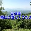 【大分県】高崎山に登ってきました!(高崎山セラピーロード)