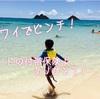 【子連れハワイ】子どもがハワイで発熱!クレジットカード付帯の海外旅行保険で助かった件