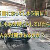 【ゲリラ豪雨】避ける方法はあるの?おススメアプリと防風傘はこれ!