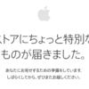 AppleのオンラインストアがCLOSED!?アップルスペシャルイベントは今夜