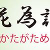 """幸福な気持ちになれる、禅のことば """"百花為誰開 (ひゃっかたがためにひらく)"""""""