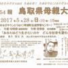 鳥取県母親大会で講演します~。鳥取の方はぜひ。