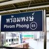 タイ・バンコクで4日間限定のエステサロン🇹🇭お客様の満足度が高い理由を考えてみた