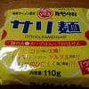 カルディファーム:サリ麺 キムチ鍋にばっちり!