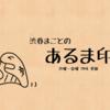 【あるま印】習い事の月額
