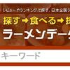 【アプリ】「ラーメンデータベース」がすごく便利なアプリだったから紹介する!