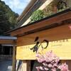 夕食のボリュームがすごい!須崎・そうだ山温泉のお宿「和」やわらぎ