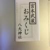 宮本武蔵が◯◯した神社
