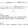 【新型コロナウイルス】死亡人数も公表する方針に転換した高槻市