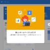 Googleが提供しているサービスの管理画面がリニューアルされます