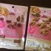 【糖質制限】トップバリュいいわけおやつ!糖質10g以下の甘いくるみ達。