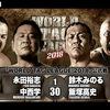 WTL 2018 新日本プロレス秋の乱 ~レスリングに裏打ちされた技術~