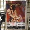 小林信一地獄のギタークリニックまもなく開催!!