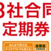 吉野屋の牛丼「3社合同定期券」を、20円引きの280円で安く買う