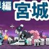 魔界編 - 宮城県【解放Lv.43攻略】にゃんこ大戦争