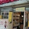 武蔵小山の有名店
