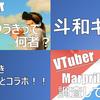 【VTuber】斗和キセキが蒼乃ゆうきやMarprilとコラボ!!!