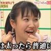 やっぱり小林よしのりは凄い!NGT48山田野絵の面白さにとっくの昔に気づいてた