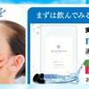 プラセンタサプリ「ミナモア」(minamoa) は、期待を越える極上プラセンタサプリ!