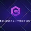 【C#】基本型に範囲チェック機能を追加する