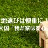 【家づくりの考え方】土地選びは慎重に!災害大国の日本、狭い土地でも安全を選ぼう。