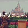 上海ディズニーがおすすめすぎる!3つのまとめ。