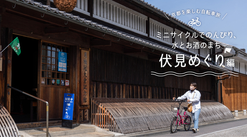 【京都を楽しむ自転車旅】ミニサイクルでのんびり、 水とお酒のまち 伏見めぐり編