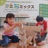 3年生:図工 クミクミックス 段ボールカッターを使って